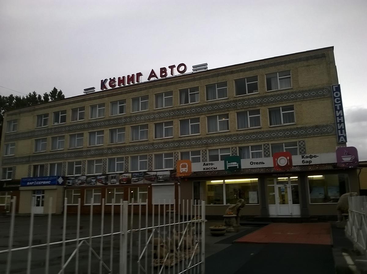 Kaliningrad  - KenigAvto hotel