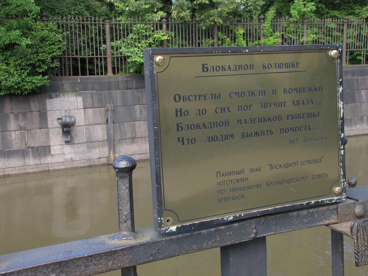 Kronstat - Tabla spomenika blokadnom gregorcu