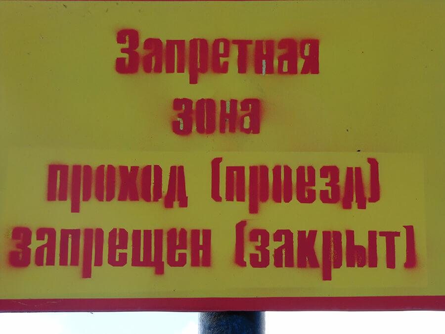 Kronštat - zabranjena zona