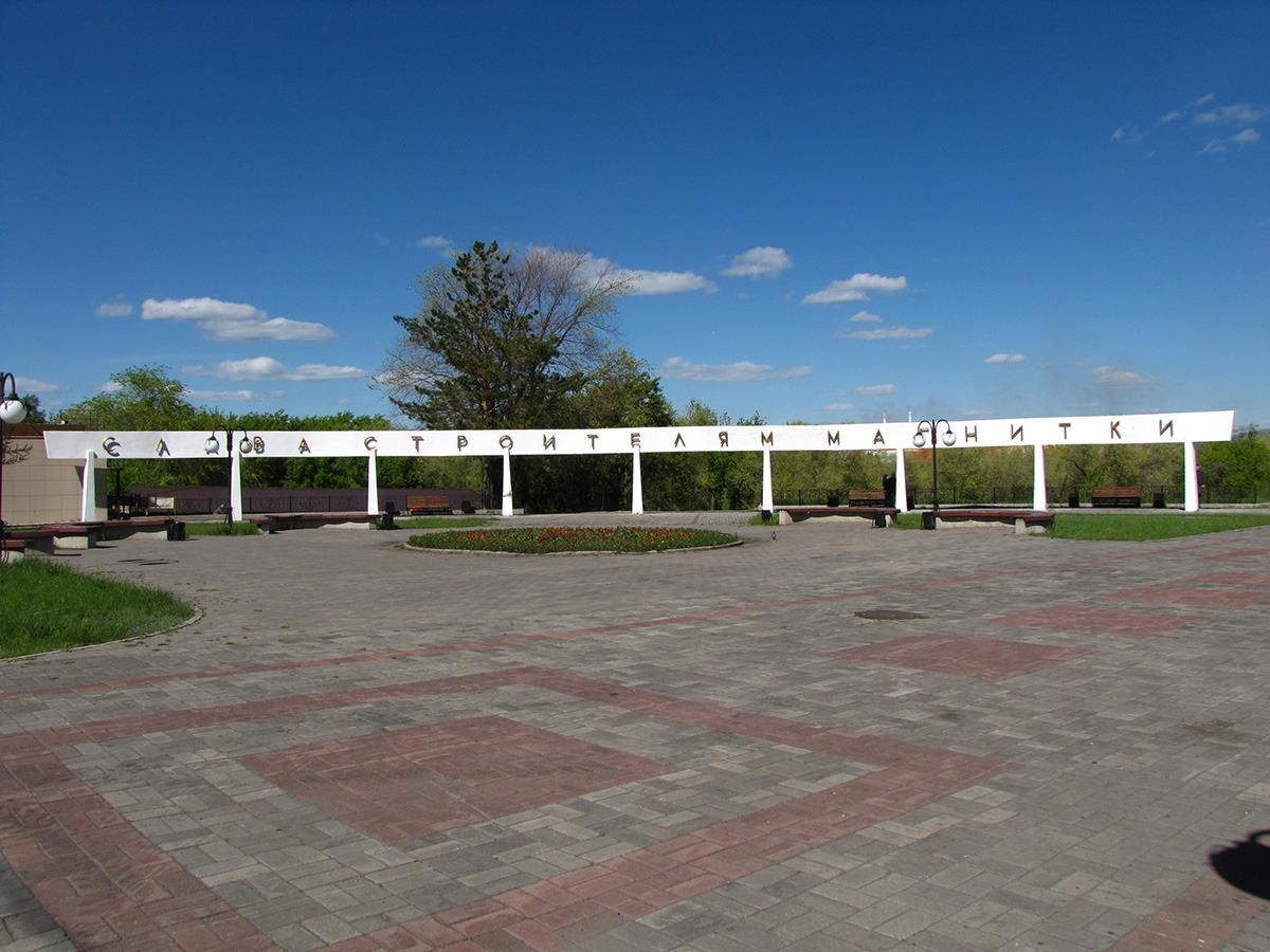 Сквер Первая палатка Магнитогорск