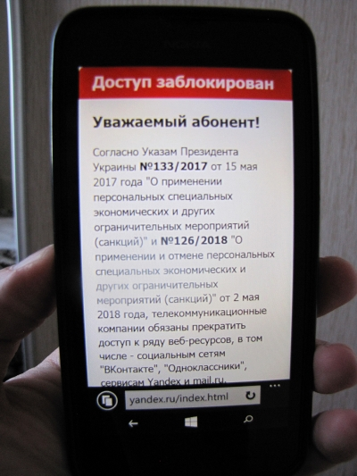 Internet Ukraine