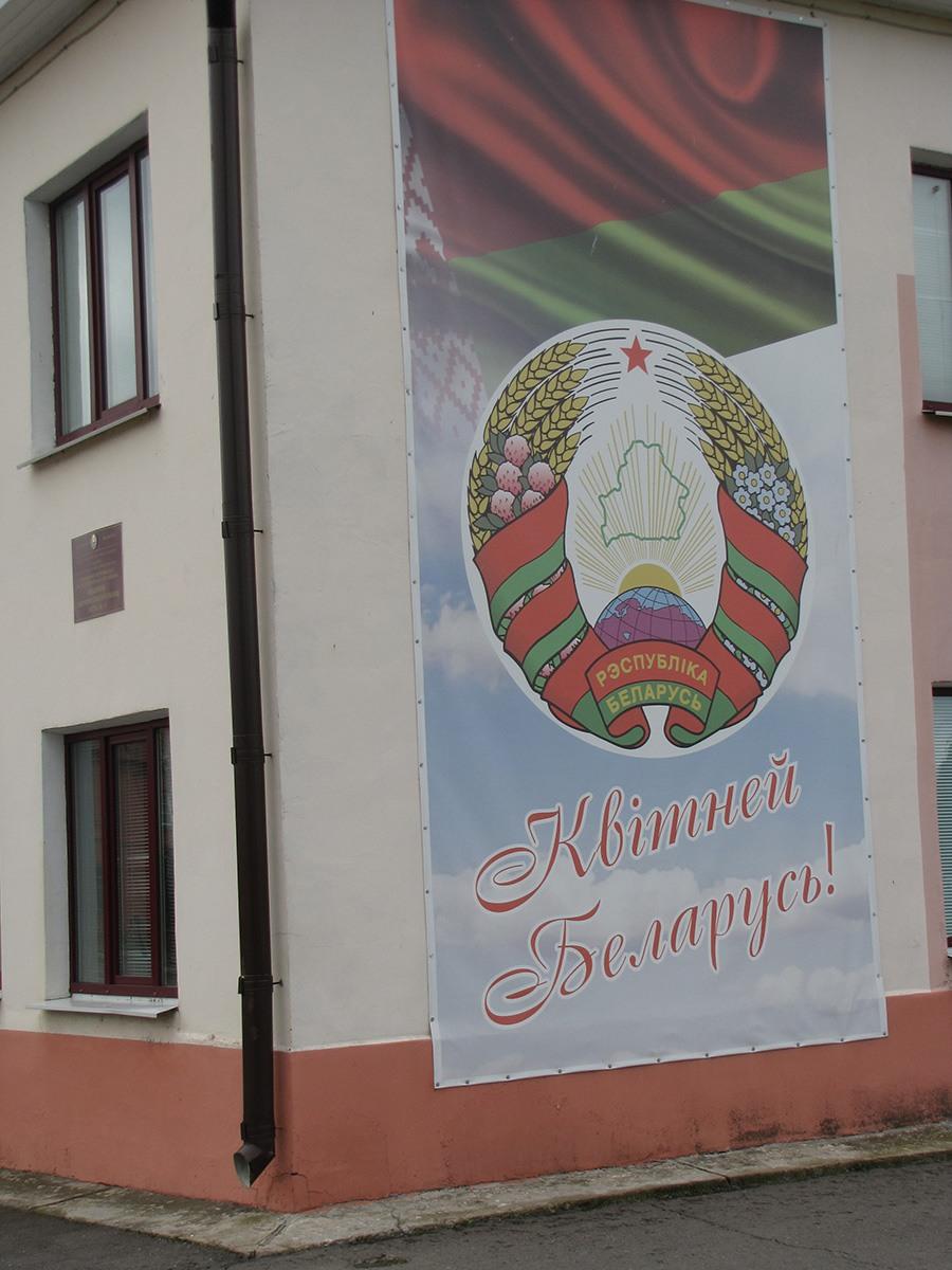Gerb Belarusi