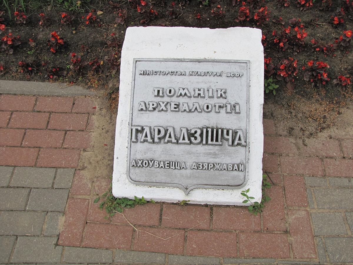 Gorodische Orsha