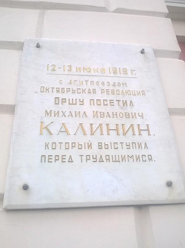 Kalinin Orsha