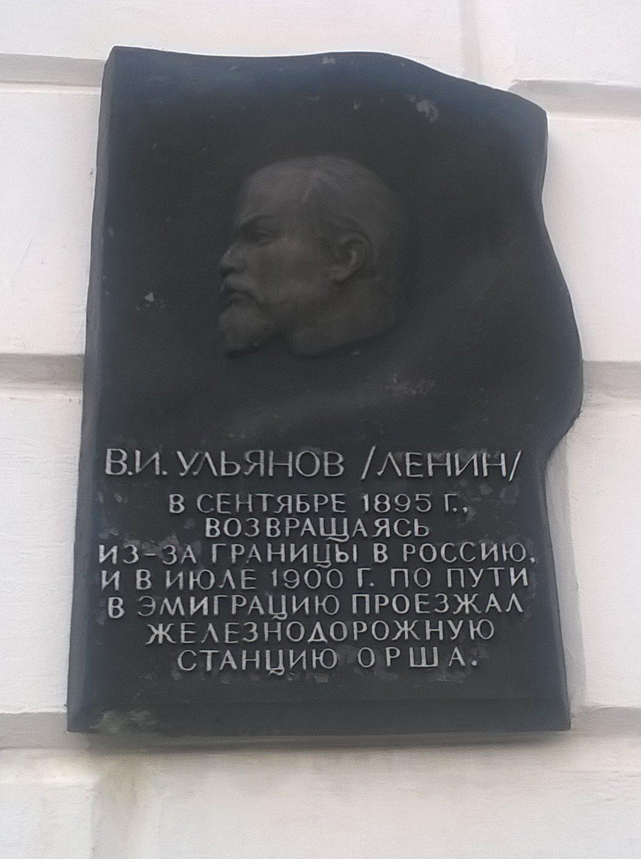 Lenin Orsha