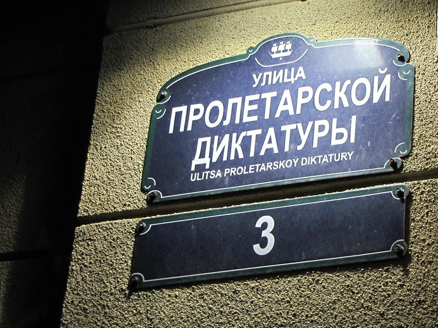 Nočni Sankt Peterburg Ulitsa Proleterskoy dikatury tablichka