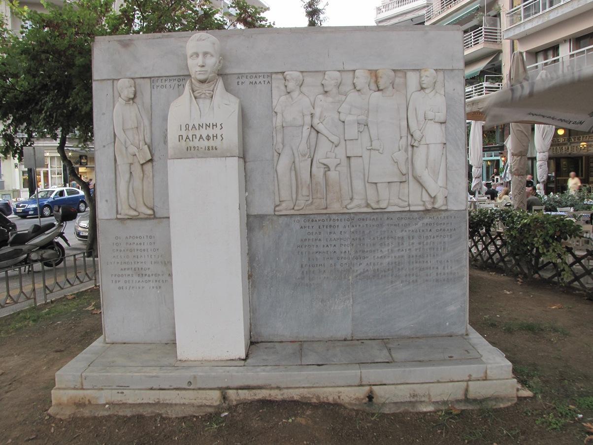Ioannis Papafis Thessaloniki