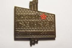 Souvenir magnet Bunker Museum Kaliningrad