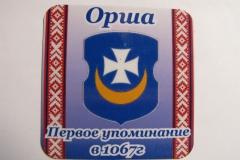 Souvenir magnet Orsha