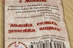 Souvenir myshka oshelkovaya