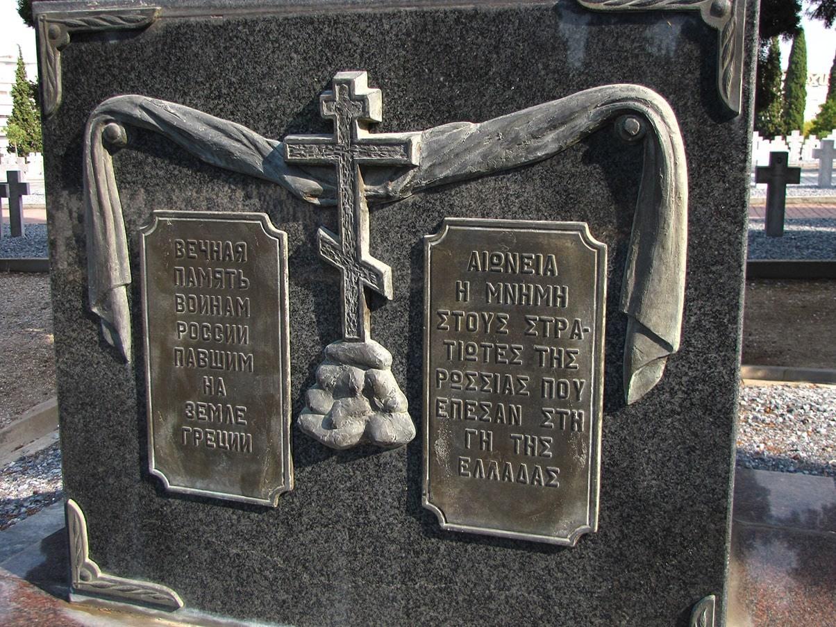 Zejtinlik rusko groblje spomenik