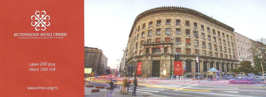 Ulaznica za Istorijski muzej Srbije