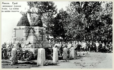 Prvobitni Spomenik Neznanom junaku